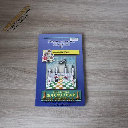 Иващенко 1а Астана