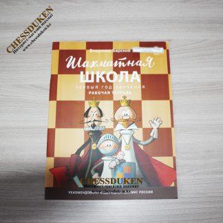 Шахматная школа тетрадь Астана