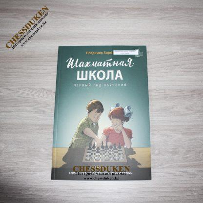 Шахматная школа Алматы